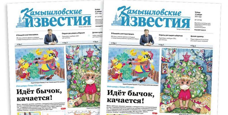 «Камышловские известия» 21 января 2021 года