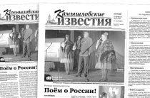 «Камышловские известия» № 21 от 21 февраля 2017 года