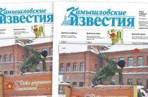 «Камышловские известия» 21 февраля 2019 года
