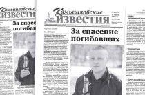 «Камышловские известия» 21 апреля 2018 года