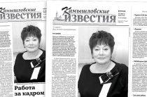 «Камышловские известия» 21 апреля 2020 года