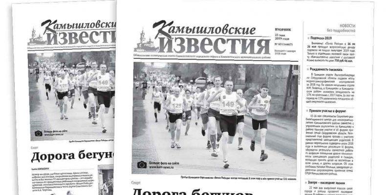 «Камышловские известия» 21 мая 2019 года