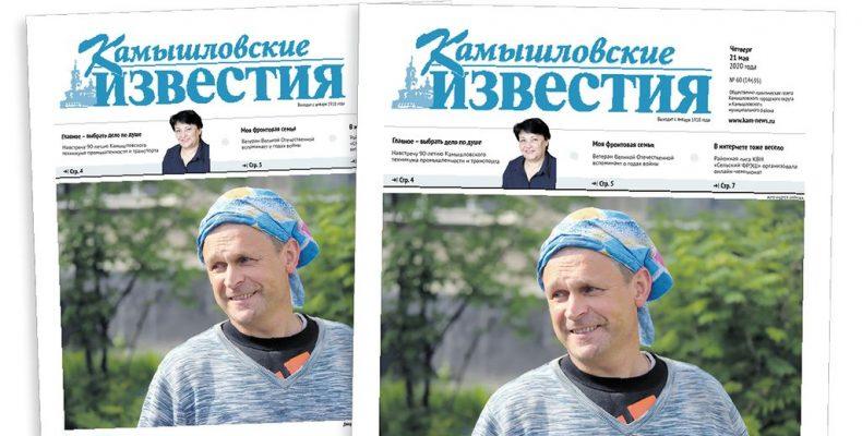 «Камышловские известия» 21 мая 2020 года