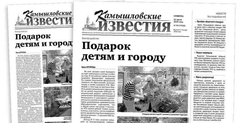 «Камышловские известия» 21 июля 2018 года