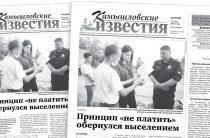 «Камышловские известия» 21 июля 2020 года