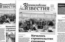 «Камышловские известия» 21 августа 2018 года
