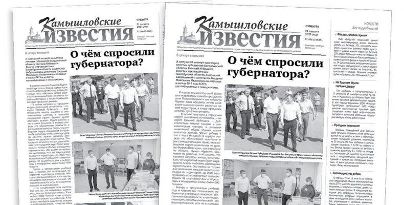 «Камышловские известия» 21 августа 2021 года