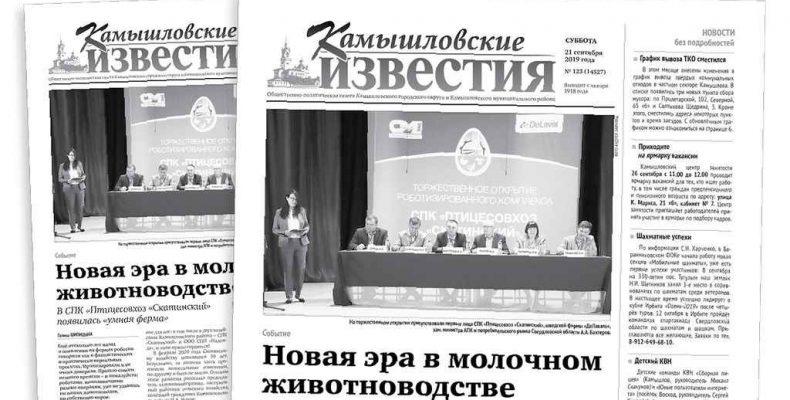 «Камышловские известия» 21 сентября 2019 года