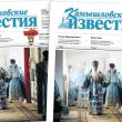 «Камышловские известия» 21 октября 2021 года