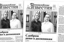 «Камышловские известия» 21 ноября 2020 года