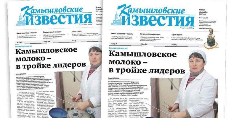 «Камышловские известия» № 164 от 21 декабря 2017 года