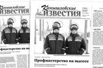 «Камышловские известия» 21 декабря 2019 года