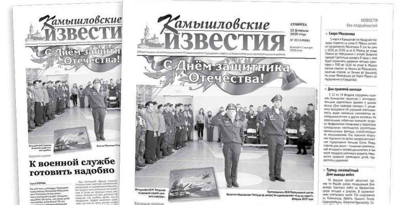 «Камышловские известия» 22 февраля 2020 года