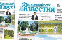 «Камышловские известия» 22 марта 2018 года