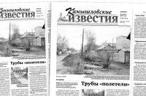 «Камышловские известия» № 49 от 22 апреля 2017 года