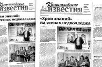 «Камышловские известия» 22 мая 2018 года