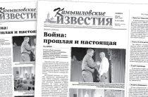 «Камышловские известия» 22 мая 2021 года
