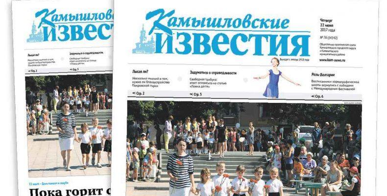 «Камышловские известия» № 76 от 22 июня 2017 года