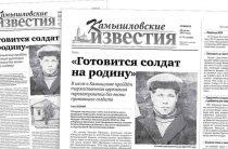 «Камышловские известия» 22 июня 2019 года