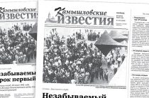 «Камышловские известия» 22 июня 2021 года