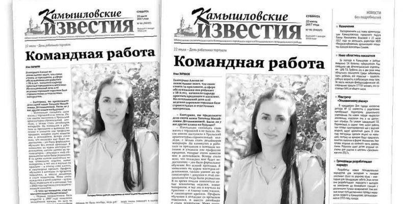 «Камышловские известия» № 91 от 22 июля 2017 года