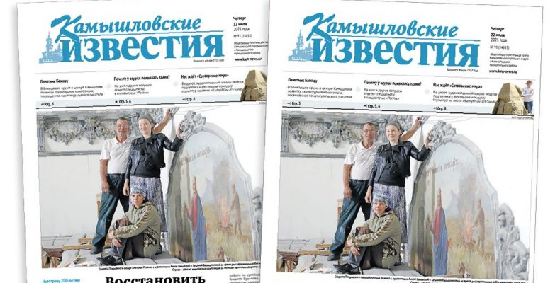 «Камышловские известия» 22 июля 2021 года