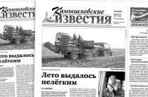 «Камышловские известия» № 106 от 22 августа 2017 года