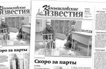 «Камышловские известия» 22 августа 2020 года