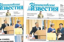 «Камышловские известия» 27 сентября 2018 года