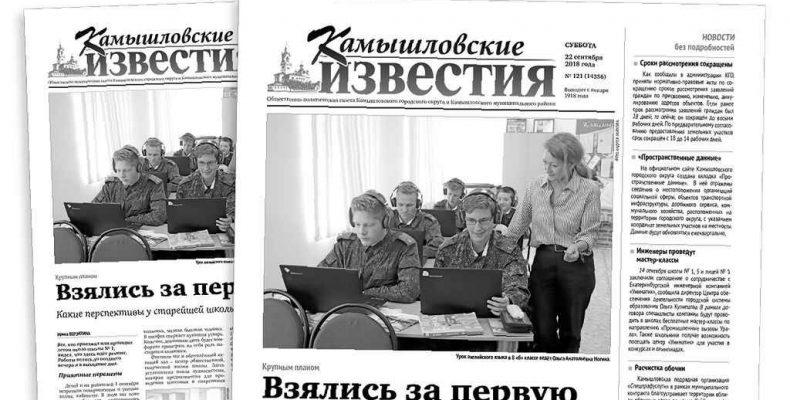 «Камышловские известия» 22 сентября 2018 года