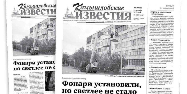 «Камышловские известия» 22 октября 2019 года