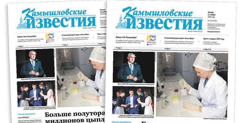 «Камышловские известия» 22 ноября 2018 года