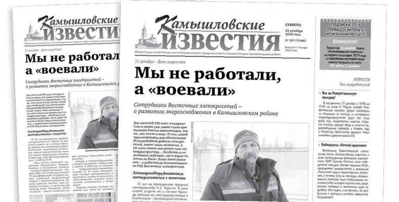 «Камышловские известия» 22 декабря 2018 года