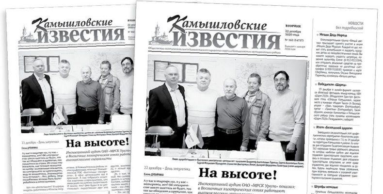«Камышловские известия» 22 декабря 2020 года