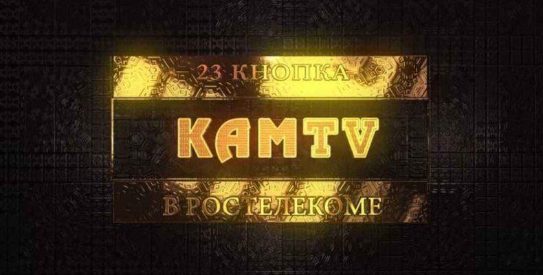 Новости города и района на 23-м канале