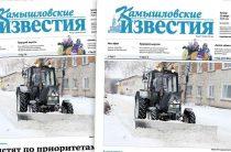 «Камышловские известия» 23 января 2020 года