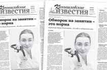«Камышловские известия» 23 января 2021 года