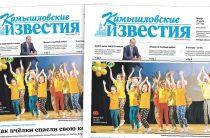 «Камышловские известия» № 34 от 23 марта 2017 года