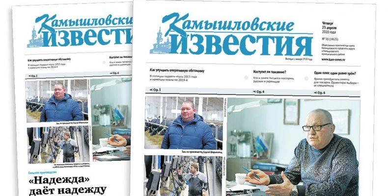 «Камышловские известия» 23 апреля 2020 года