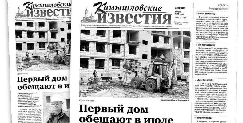 «Камышловские известия» № 62 от 23 мая 2017 года