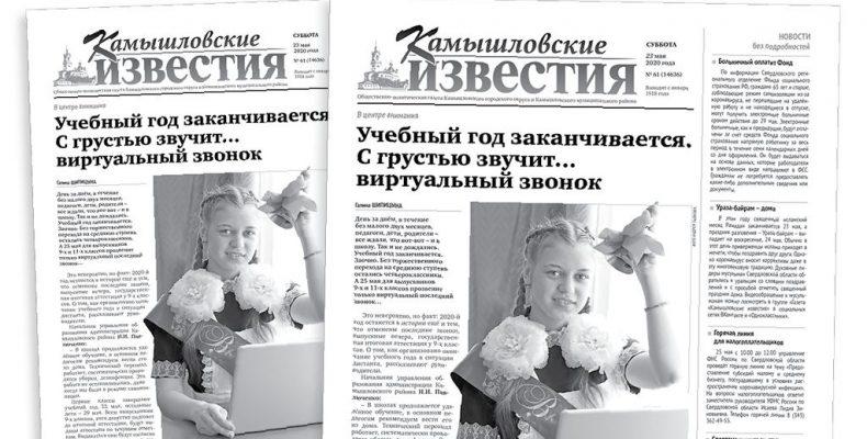 «Камышловские известия» 23 мая 2020 года