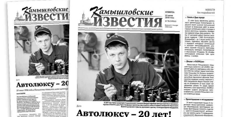«Камышловские известия» 23 июня 2018 года