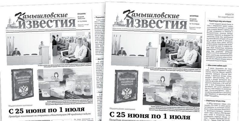 «Камышловские известия» 23 июня 2020 года