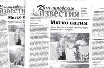«Камышловские известия» 23 июля 2019 года