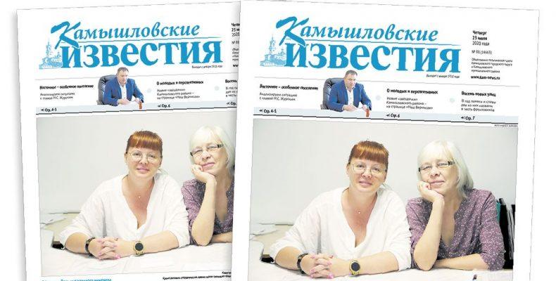 «Камышловские известия» 23 июля 2020 года