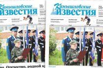 «Камышловские известия» 23 августа 2018 года