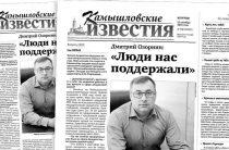 «Камышловские известия» 23 октября 2018 года