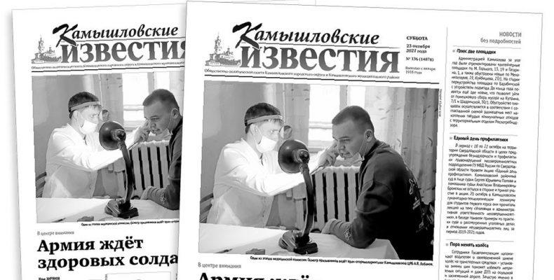 «Камышловские известия» 23 октября 2021 года