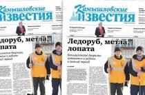 «Камышловские известия» № 150 от 23 ноября 2017 года