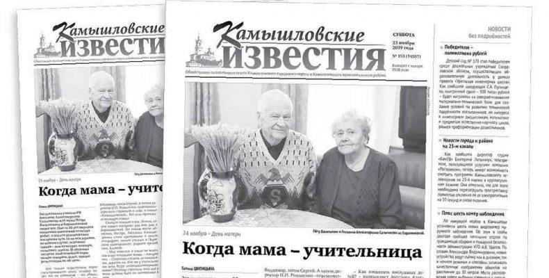 «Камышловские известия» 23 ноября 2019 года